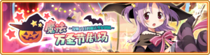 Banner 0018 m SC.png