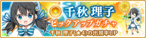 Banner 0150 m.png