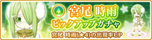 Banner 0310 m.png