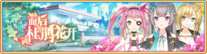 Banner 0014 m SC.png