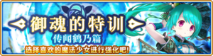 Banner 0090 m SC.png