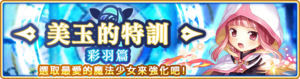 Banner 0210 m TC.png