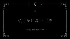 魔法纪录第9话标题.png