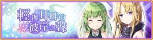 Banner 0087 m TC.png