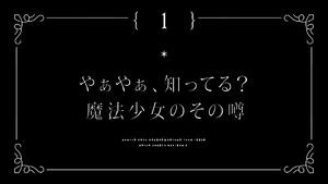魔法纪录第1话标题.png