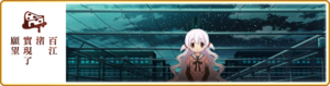 Banner 0155 m TC.png