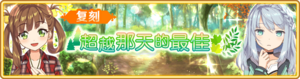 Banner 0141 m SC.png