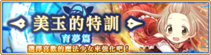 Banner 0348 m TC.png