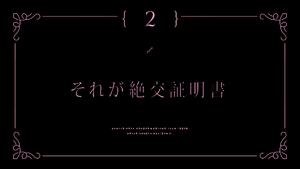 魔法纪录第2话标题.png