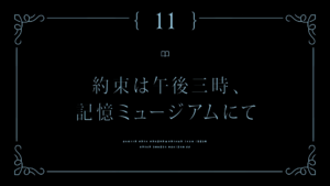 魔法纪录第11话标题.png