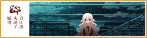 Banner 0155 m SC.png