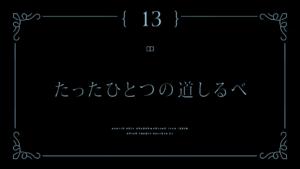 魔法纪录第13话标题.png