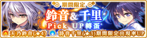Banner 0179 m TC.png