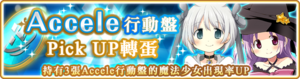 Banner 0273 m TC.png