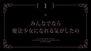 魔法纪录第14话标题.jpg