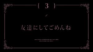 魔法纪录第3话标题.png