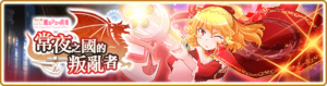 Banner 0250 m TC.png
